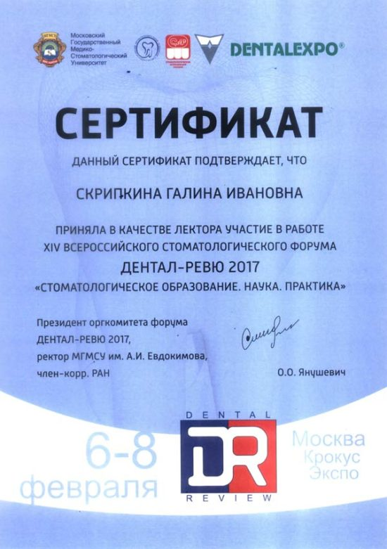 Скрипкина Галина Ивановна: фото