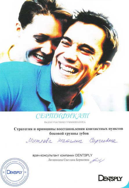 Митяева Татьяна Сергеевна: фото